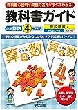 小学教科書ガイド 学校図書版 小学校算数 4年