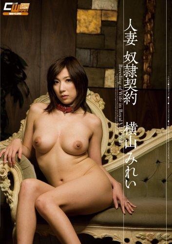 人妻奴隷契約 横山みれい [DVD]