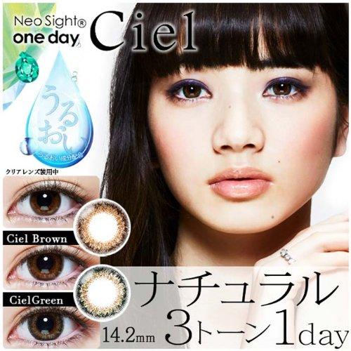 【1箱】ネオサイトワンデーシエル(30枚入)/Neo Sight 1day Ciel/ナチュラル/シエルブラウン/シエルグリーン/3トーン/カラコン