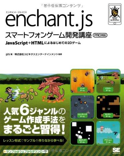 Enchant js sumato fuon gemu kaihatsu koza PRO taio. PDF