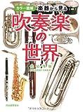 カラー図解 楽器から見る吹奏楽の世界