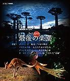 Image de NHKスペシャル ホットスポット 最後の楽園 Blu-ray-DISC 1 [Blu-ray]