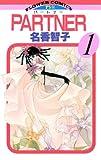 PARTNER(1) (フラワーコミックス)
