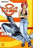 ギャロッピング・グースZERO (バーズコミックススペシャル)