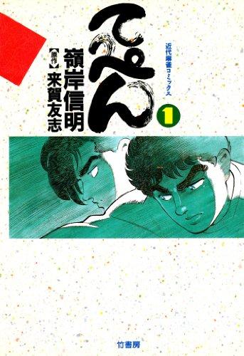 てっぺん 卓上の獣道 (1) (近代麻雀コミックス)