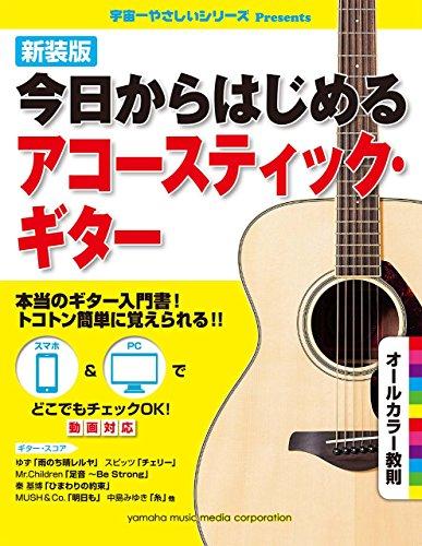 新装版 今日からはじめるアコースティック・ギター (宇宙一やさしいシリーズPresents)