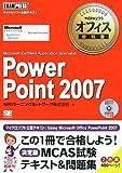 マイクロソフト オフィス教科書 PowePoint 2007(Microsoft Certified Application Specialist) (マイクロソフトオフィス教科書)