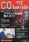 CQハムラジオ 2015年 07 月号