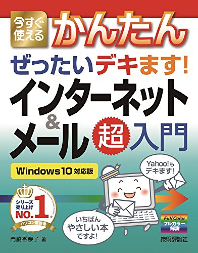 �������Ȥ��뤫�� ���ä����ǥ��ޤ�!  �����ͥå�&���Ķ���� [Windows 10�б���]
