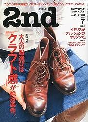2nd(セカンド)2009年7月号br絶賛発売中!