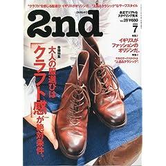 【クリックで詳細表示】2nd (セカンド) 2009年 07月号 [雑誌] [雑誌]