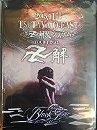 2015.11.1TSUTAYAO-EAST『逆卍解放システム』TOURFINAL『卍解』【初回限定盤】[DVD]
