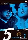 """探偵事務所5"""" Another Story File 7 マクガフィン [DVD]"""