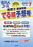 第66回税理士試験 理論問題でる順予想号 2016年 07 月号 [雑誌]: 会計人コース 増刊