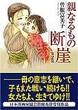 親なるもの断崖 第2部 (2) (宙コミック文庫)
