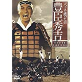 天下を獲った男 豊臣秀吉 [DVD]