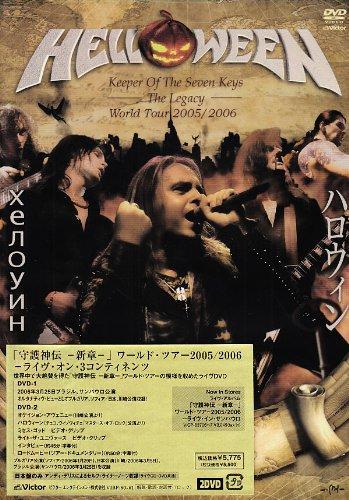 「守護神伝 -新章-」ワールド・ツアー 2005/2006-ライヴ・オン・3コンティネンツ [DVD]