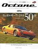 Octane日本版 Vol.13 (BIGMANスペシャル)