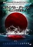サバイバル・ジャパン~3.11の真実~ [DVD]
