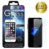 [BEGALO]iPhone7 / 6s / 6 ガラスフィルム0.33mm 硬度9H 日本製素材 飛散防止 指紋防止 高感度タッチ 3Dtouch対応 気泡ゼロ 自己吸着 高透過率 2.5D ラウンドエッジ加工