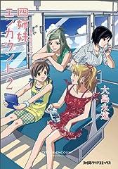 四姉妹エンカウント(2) (ファミ通クリアコミックス)
