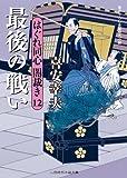 最後の戦い はぐれ同心 闇裁き12 (二見時代小説文庫)