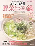 Dr.白澤のおいしい処方箋野菜たっぷり鍋