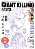 ジャイアントキリング発サッカーエンターテインメントマガジン GIANT KILLING extra Vol.15 (講談社MOOK)