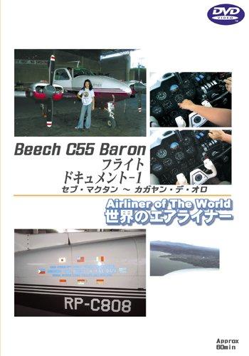 世界のエアライナーシリーズ Beech C55 Baron フライトドキュメント-1 CEB→CGY [DVD]