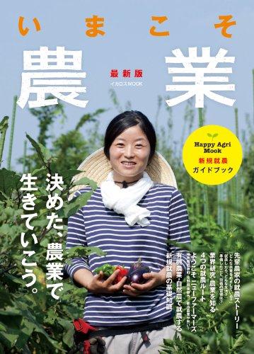 いまこそ農業 最新版 (新規就農ガイドブック)