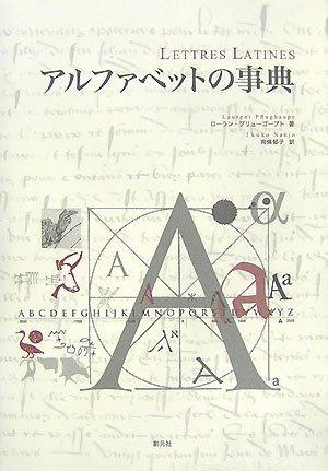 アルファベットの事典