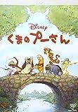 くまのプーさん [DVD]