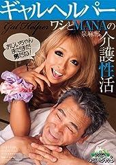 ギャルヘルパー ワシとMANAの介護性活 泉麻那 [DVD]