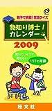 物知り博士!カレンダー 2009 (2009)