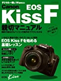EOS Kiss F 親切マニュアル (MYCOMムック デジタル一眼レフFan別冊)