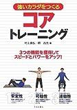 強いカラダをつくるコアトレーニング―3つの機能を獲得してスピードとパワーをアップ!