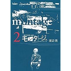 モンタージュ(2) (ヤングマガジンコミックス) [Kindle版]
