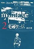 モンタージュ(2) (ヤングマガジンコミックス)