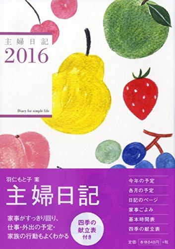 主婦日記 2016年版
