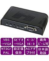 コンポジット/SビデオをVGAに変換【VBS-VGA7503】 日本語取説付