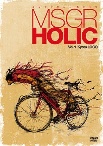 MSGR HOLIC Vol.1 Kyoto LOCO [DVD]