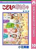 こどものおもちゃ 10 (りぼんマスコットコミックスDIGITAL)