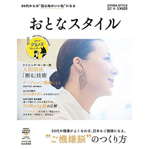 おとなスタイル 2017年冬号【雑誌】