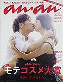 an・an (アン・アン) 2014年 9/24号 [雑誌]