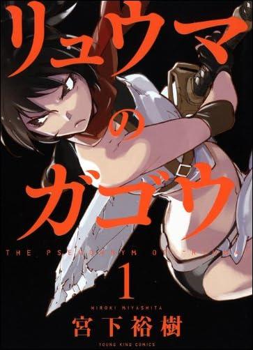 リュウマのガゴウ 1巻 (ヤングキングコミックス)