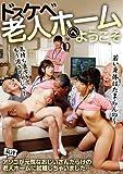 ドスケベ老人ホームへようこそ [DVD]