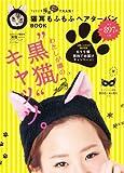 猫耳もふもふヘアターバンBOOK