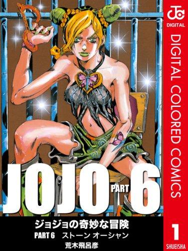 ジョジョの奇妙な冒険 カラー版 第06部