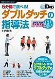 5分間で跳べる!ダブルダッチの指導法 (教育技術MOOK よくわかるDVDシリーズ)