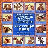 テディベア制作の技法事典